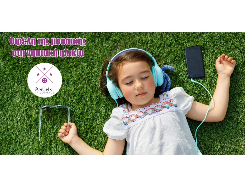 Τα οφέλη της μουσικής στη νηπιακή ηλικία
