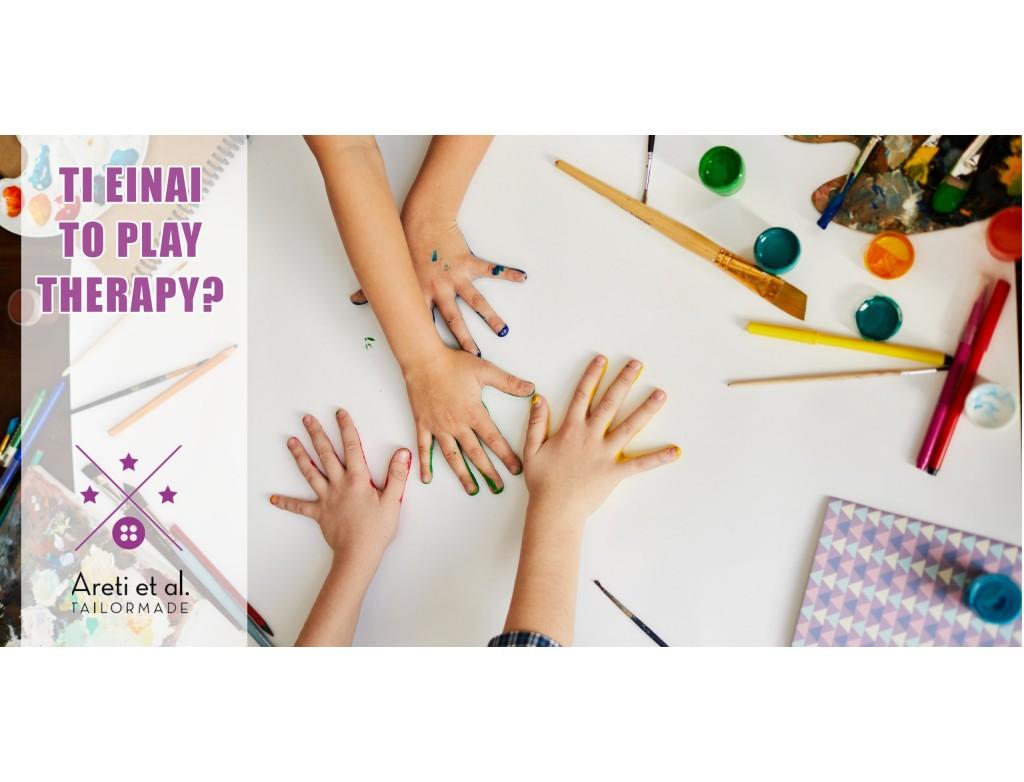 Τι είναι Play Therapy;