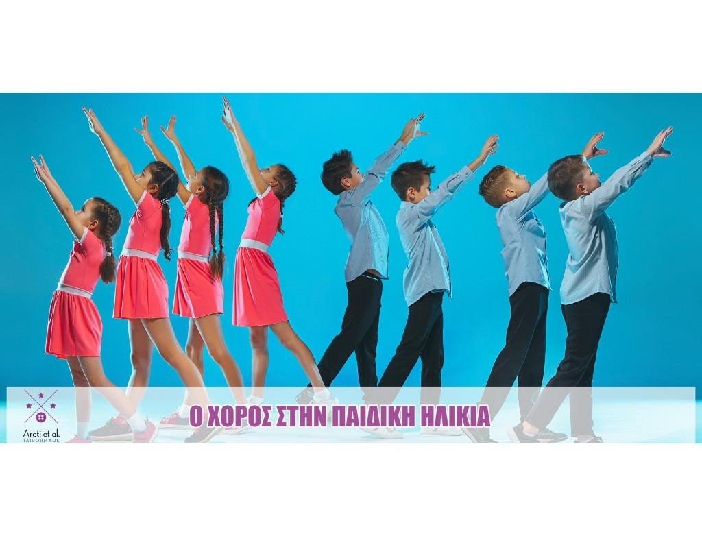 Τα οφέλη του χορού στην παιδική ηλικία