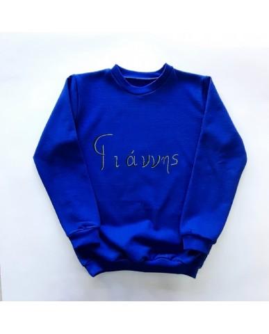 Προσωποποιημένη παιδική φούτερ μπλούζα - PS100